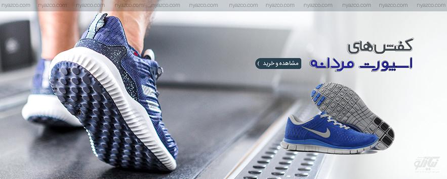 مجموعه کفش های اسپرت ایرانی و خارجی
