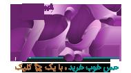 فروشگاه اینترنتی نیازکو - کفش تبریز