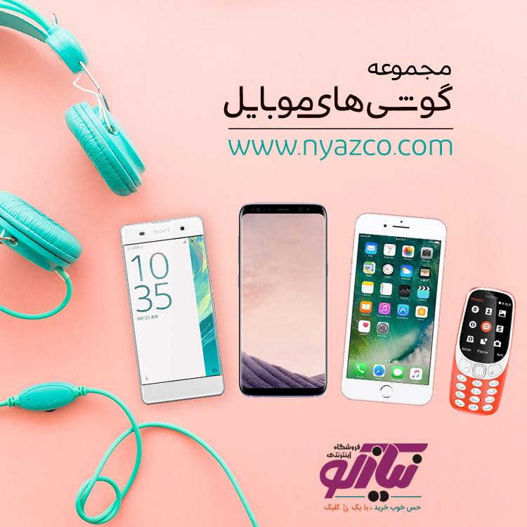 فروشگاه اینترنتی نیازکو مرجع لیست قیمت موبایل در ایران